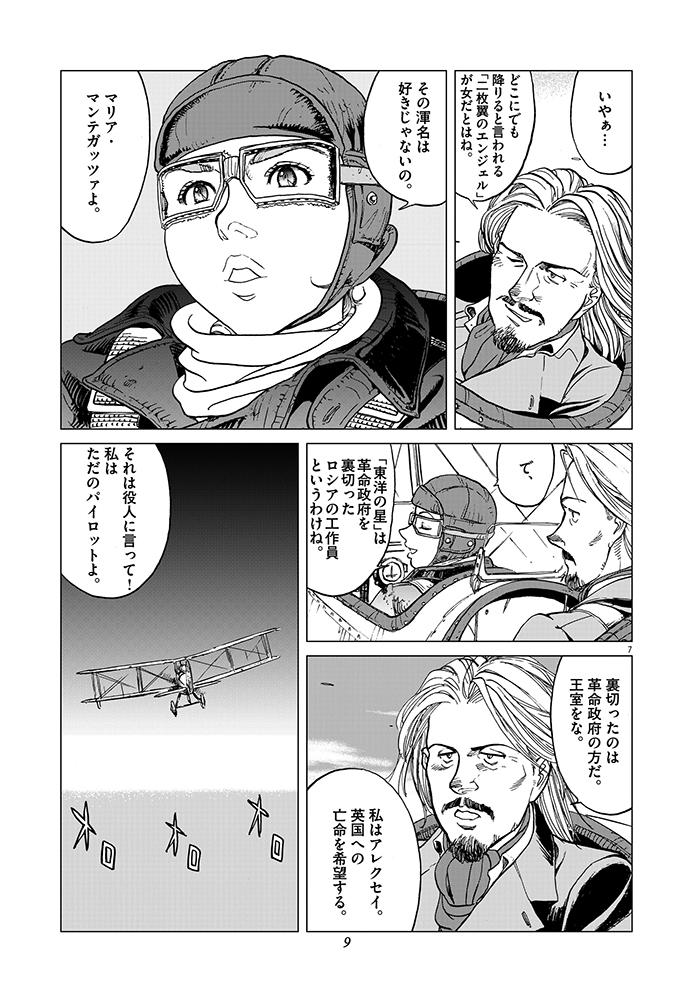 女流飛行士マリア・マンテガッツァの冒険 第一話9ページ目画像