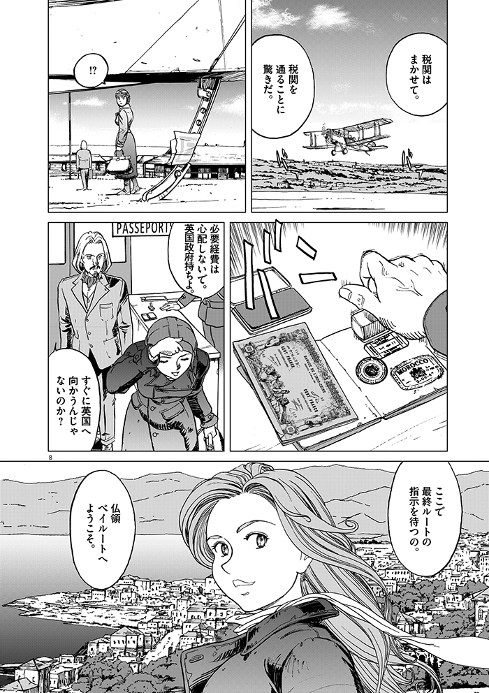 女流飛行士マリア・マンテガッツァの冒険 第一話10ページ目画像