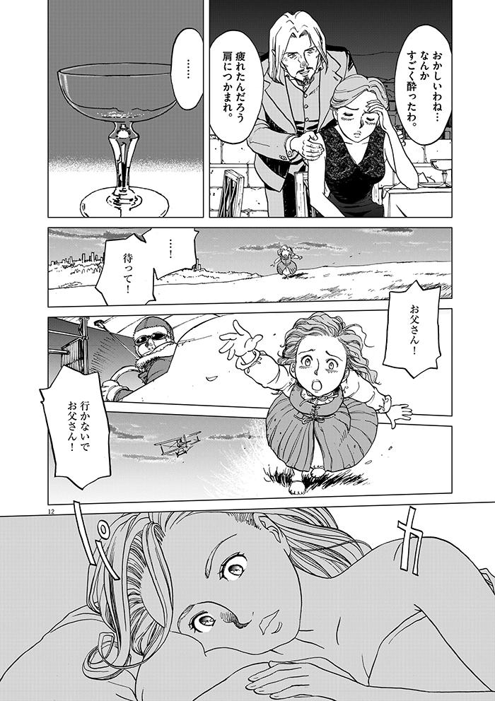 女流飛行士マリア・マンテガッツァの冒険 第一話14ページ目画像