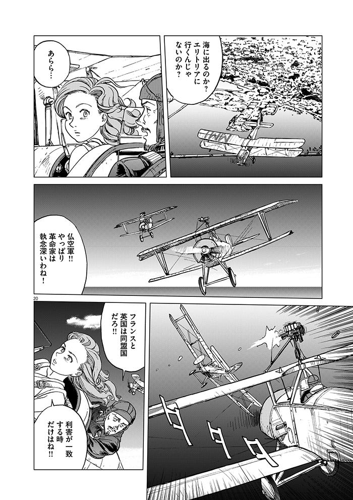 女流飛行士マリア・マンテガッツァの冒険 第一話22ページ目画像