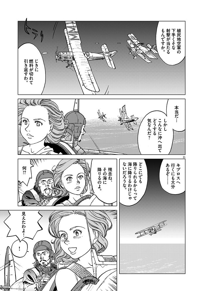 女流飛行士マリア・マンテガッツァの冒険 第一話23ページ目画像