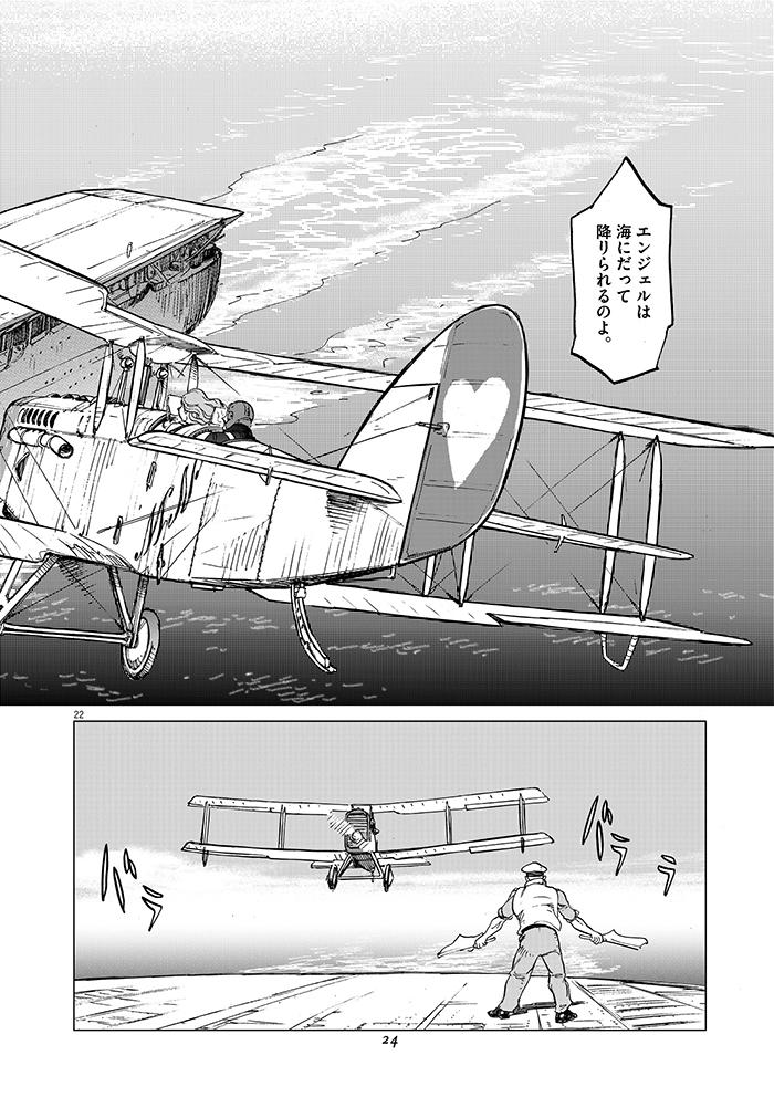 女流飛行士マリア・マンテガッツァの冒険 第一話24ページ目画像