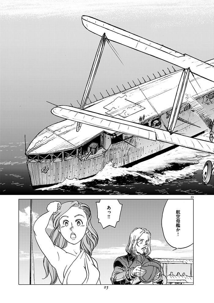 女流飛行士マリア・マンテガッツァの冒険 第一話25ページ目画像