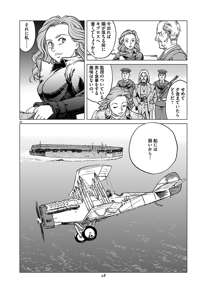 女流飛行士マリア・マンテガッツァの冒険 第一話28ページ目画像