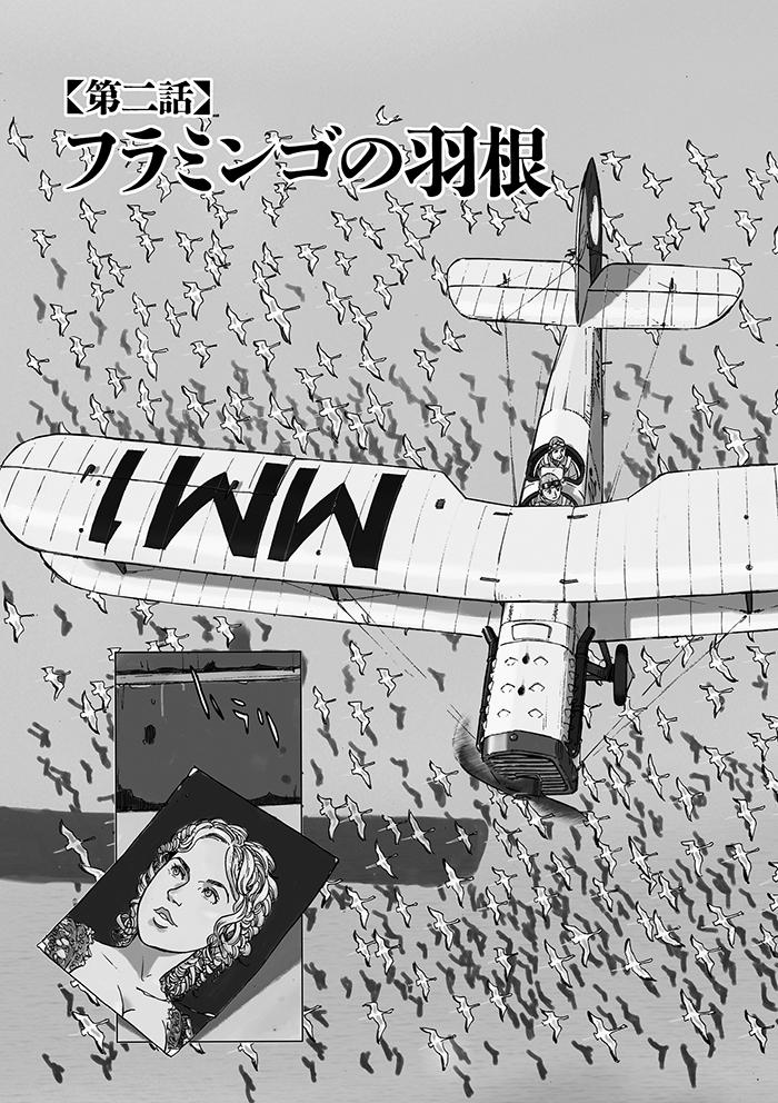 女流飛行士マリア・マンテガッツァの冒険 第二話3ページ目画像