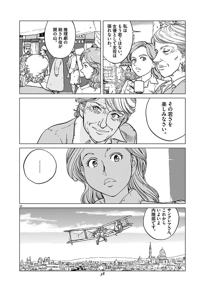 女流飛行士マリア・マンテガッツァの冒険 第二話10ページ目画像
