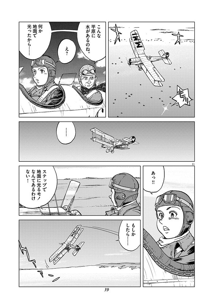 女流飛行士マリア・マンテガッツァの冒険 第二話11ページ目画像