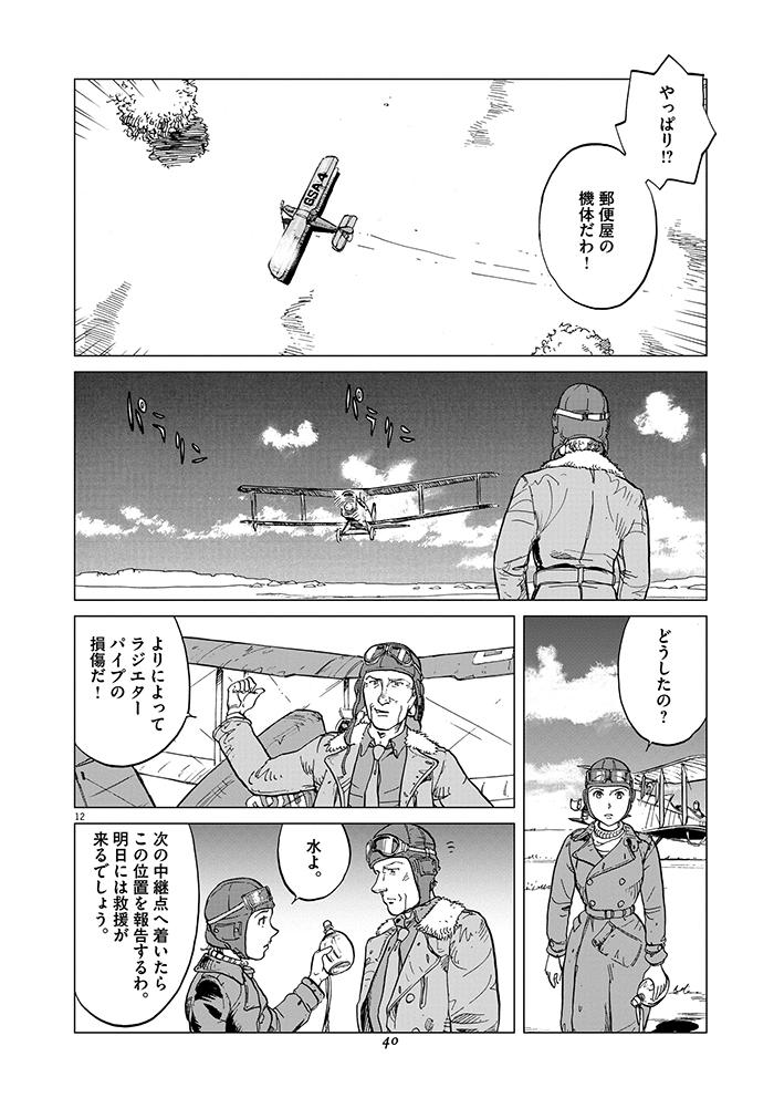 女流飛行士マリア・マンテガッツァの冒険 第二話12ページ目画像