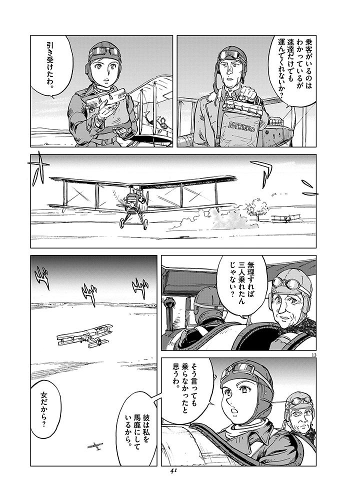 女流飛行士マリア・マンテガッツァの冒険 第二話13ページ目画像