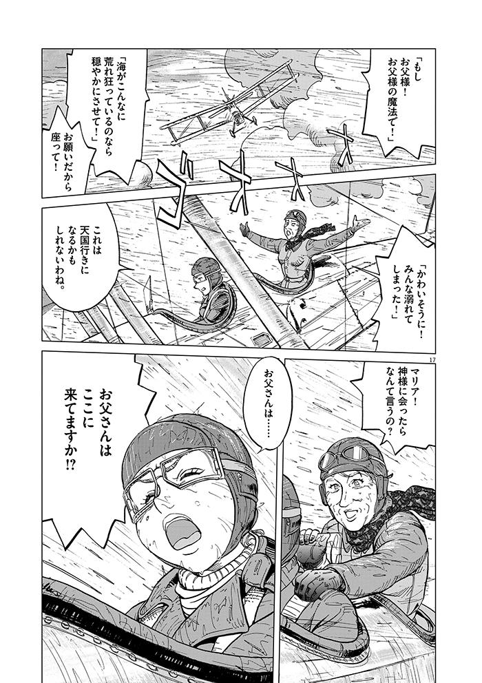 女流飛行士マリア・マンテガッツァの冒険 第二話17ページ目画像