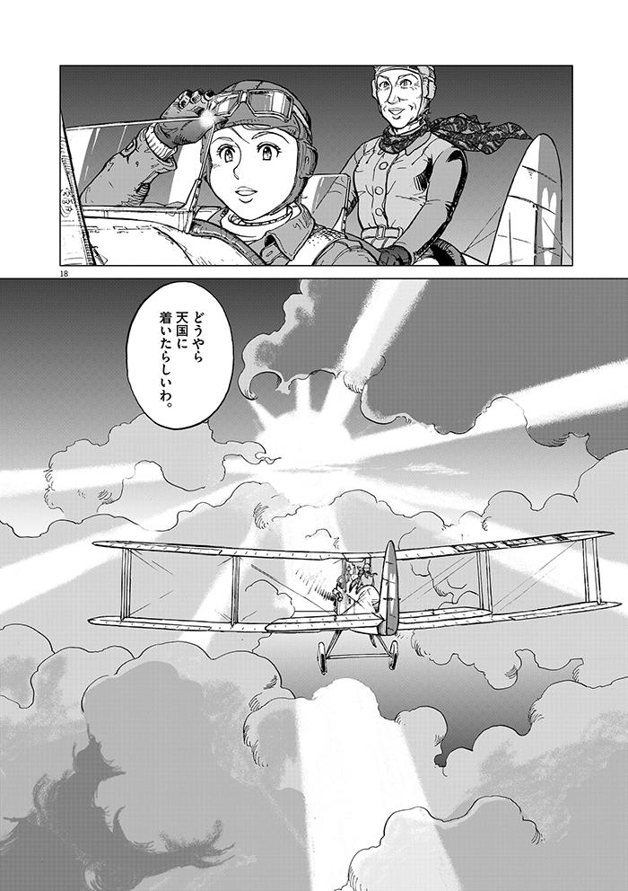 女流飛行士マリア・マンテガッツァの冒険 第二話18ページ目画像