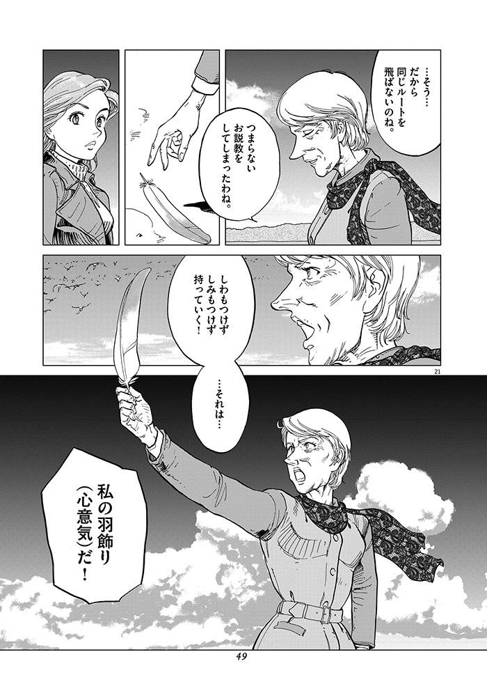 女流飛行士マリア・マンテガッツァの冒険 第二話21ページ目画像