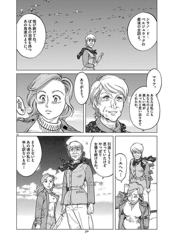 女流飛行士マリア・マンテガッツァの冒険 第二話22ページ目画像