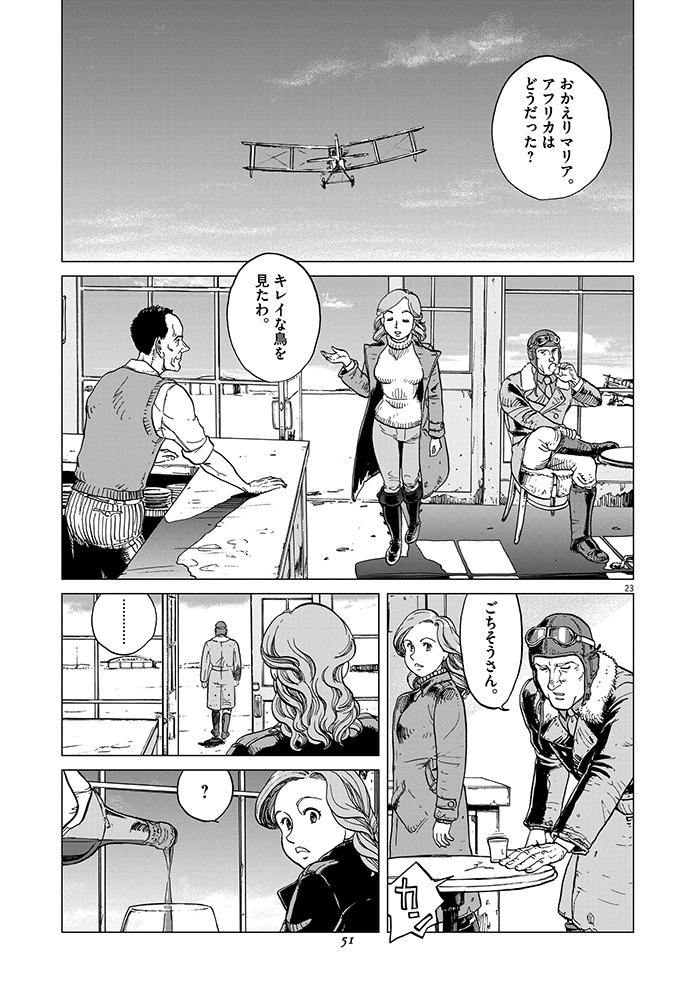 女流飛行士マリア・マンテガッツァの冒険 第二話23ページ目画像
