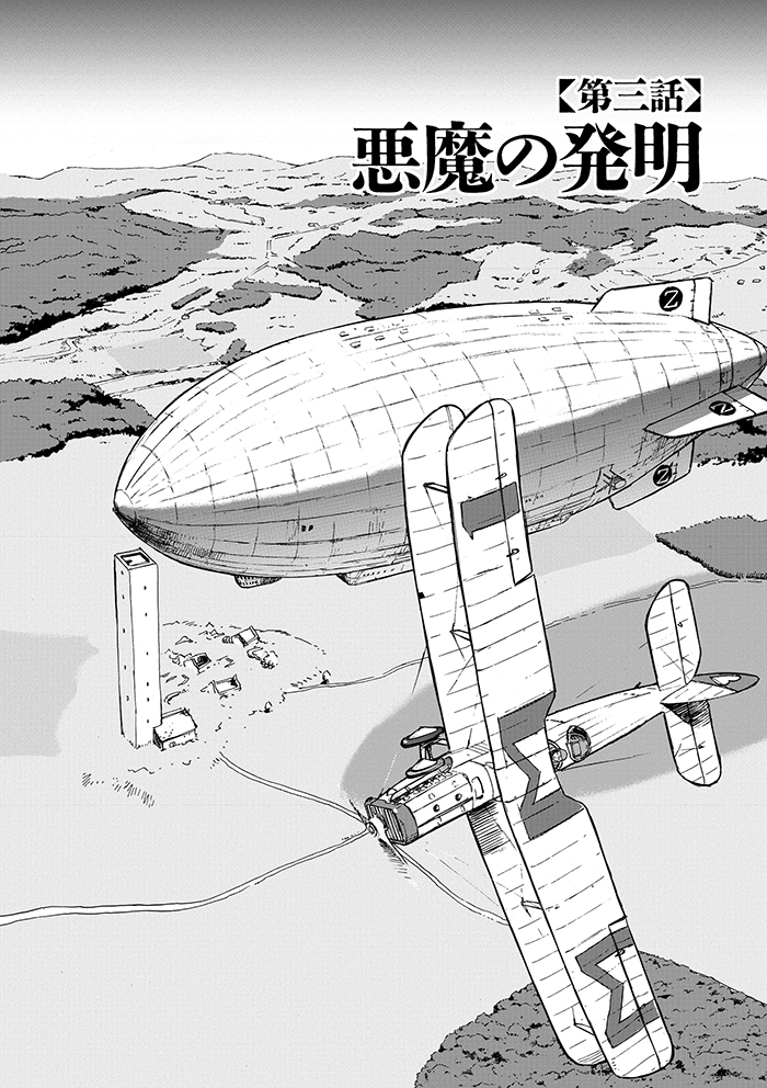 女流飛行士マリア・マンテガッツァの冒険 第三話2ページ目画像