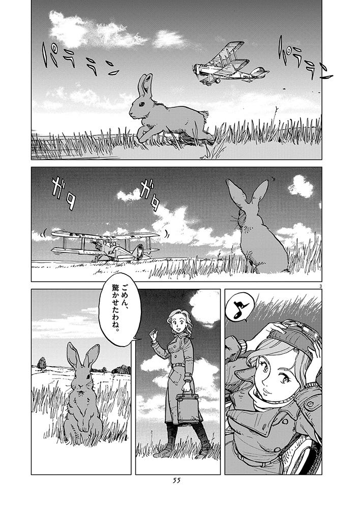 女流飛行士マリア・マンテガッツァの冒険 第三話3ページ目画像