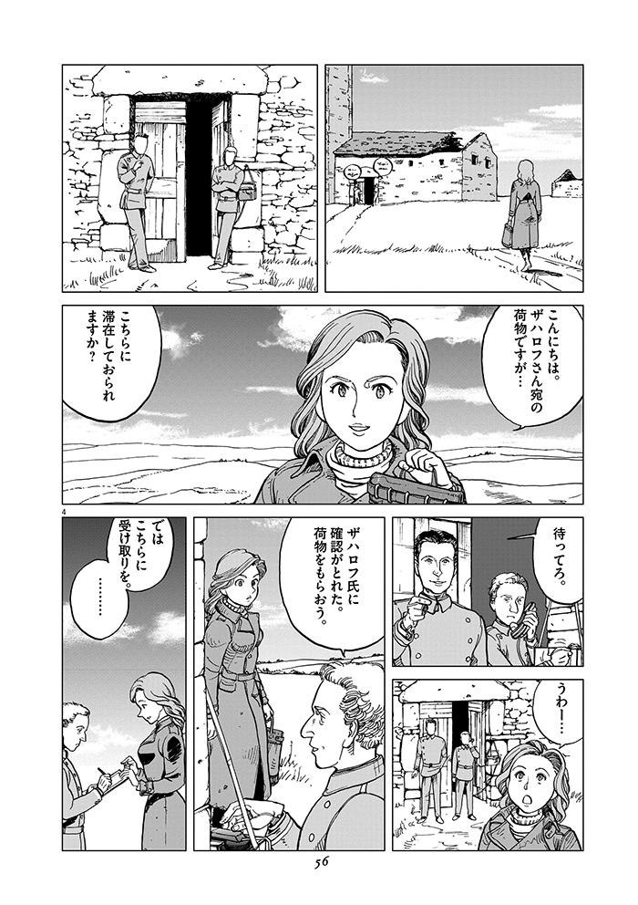 女流飛行士マリア・マンテガッツァの冒険 第三話4ページ目画像