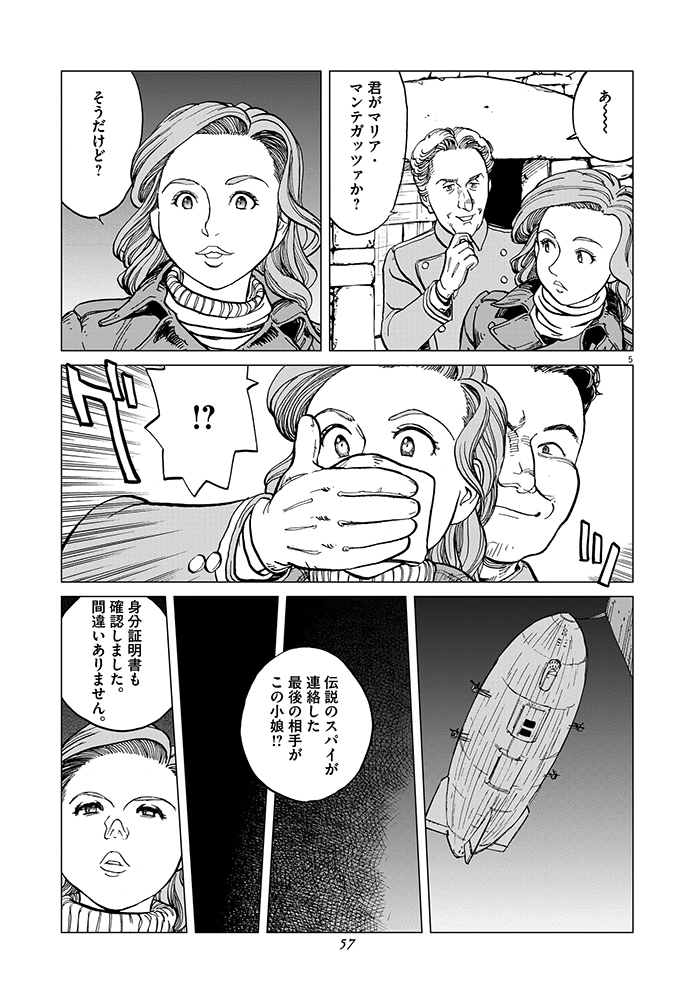 女流飛行士マリア・マンテガッツァの冒険 第三話5ページ目画像