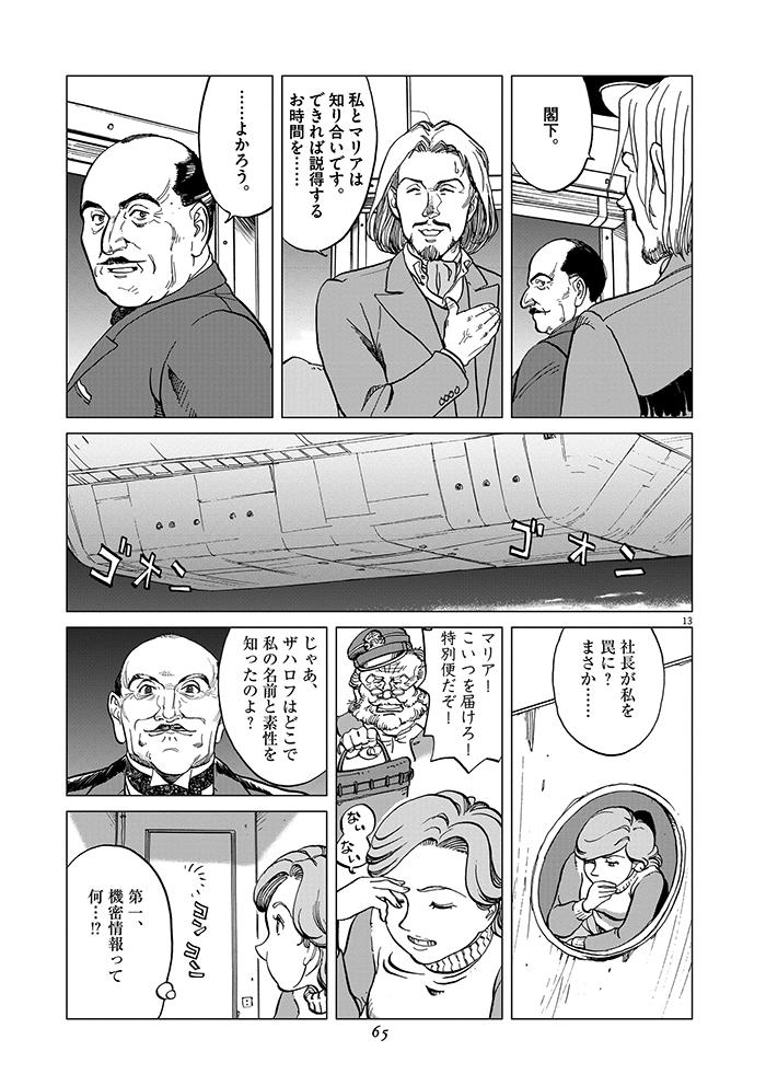 女流飛行士マリア・マンテガッツァの冒険 第三話13ページ目画像