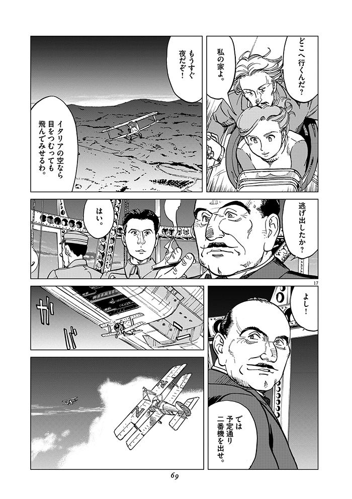女流飛行士マリア・マンテガッツァの冒険 第三話17ページ目画像