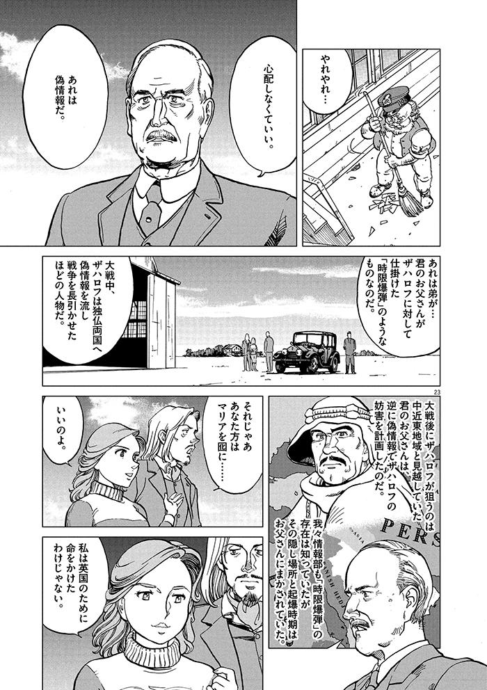 女流飛行士マリア・マンテガッツァの冒険 第三話23ページ目画像