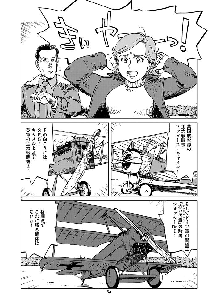 女流飛行士マリア・マンテガッツァの冒険 第四話2ページ目画像