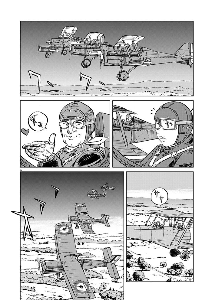 女流飛行士マリア・マンテガッツァの冒険 第四話6ページ目画像