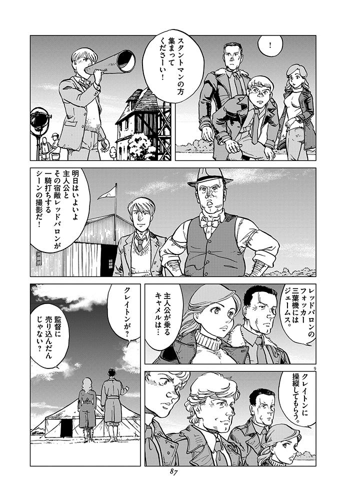 女流飛行士マリア・マンテガッツァの冒険 第四話9ページ目画像