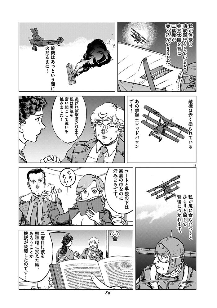 女流飛行士マリア・マンテガッツァの冒険 第四話11ページ目画像