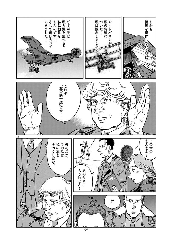 女流飛行士マリア・マンテガッツァの冒険 第四話12ページ目画像