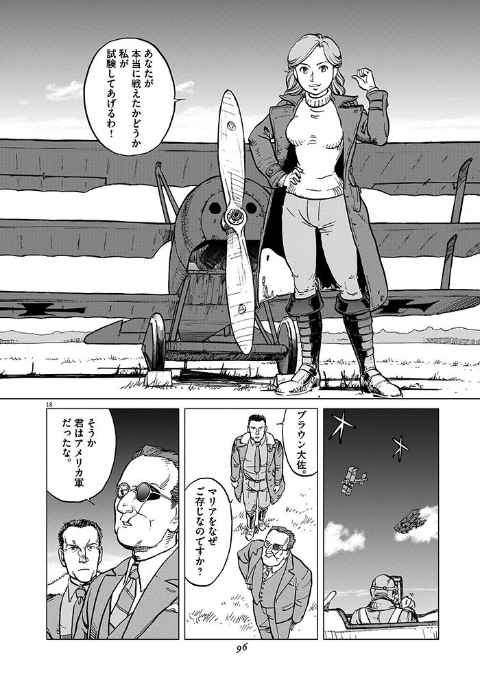 女流飛行士マリア・マンテガッツァの冒険 第四話18ページ目画像