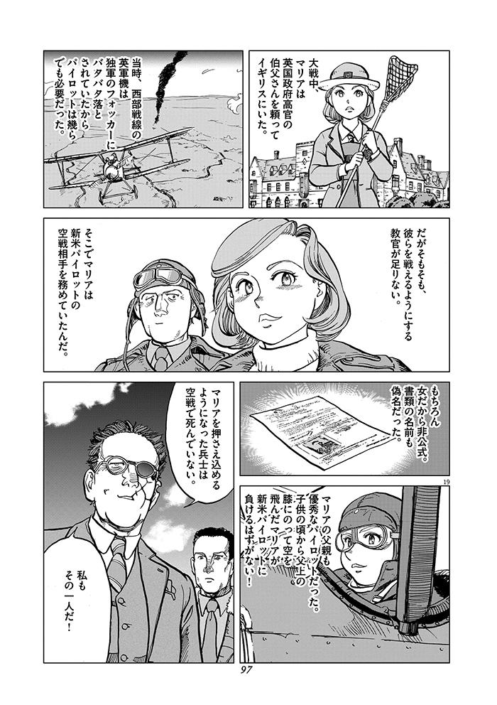 女流飛行士マリア・マンテガッツァの冒険 第四話19ページ目画像