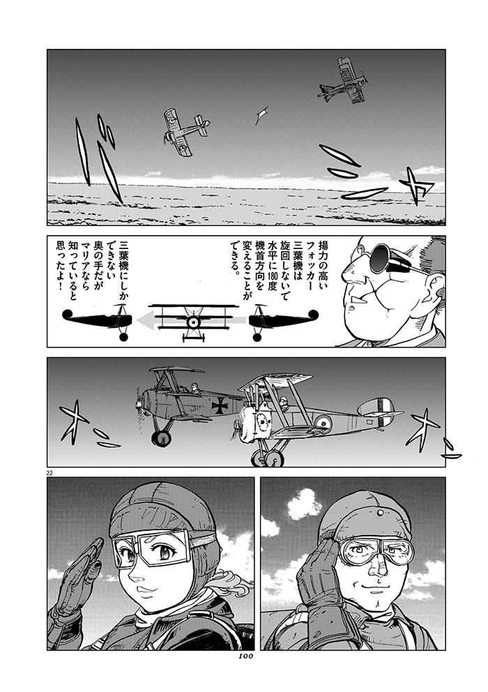 女流飛行士マリア・マンテガッツァの冒険 第四話22ページ目画像