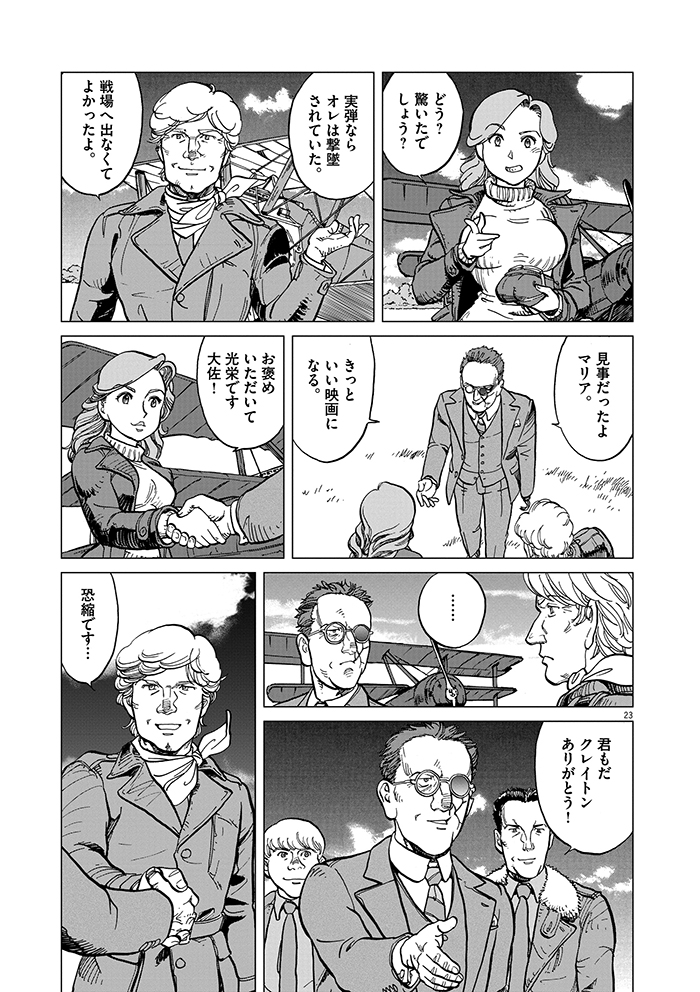 女流飛行士マリア・マンテガッツァの冒険 第四話23ページ目画像