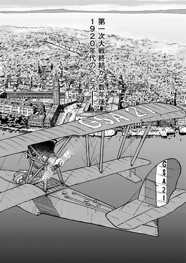 女流飛行士マリア・マンテガッツァの冒険 第五話2ページ目画像