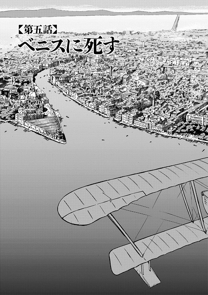 女流飛行士マリア・マンテガッツァの冒険 第五話3ページ目画像