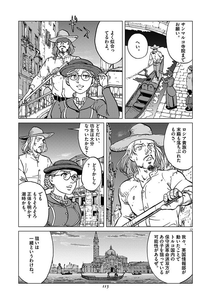 女流飛行士マリア・マンテガッツァの冒険 第五話13ページ目画像