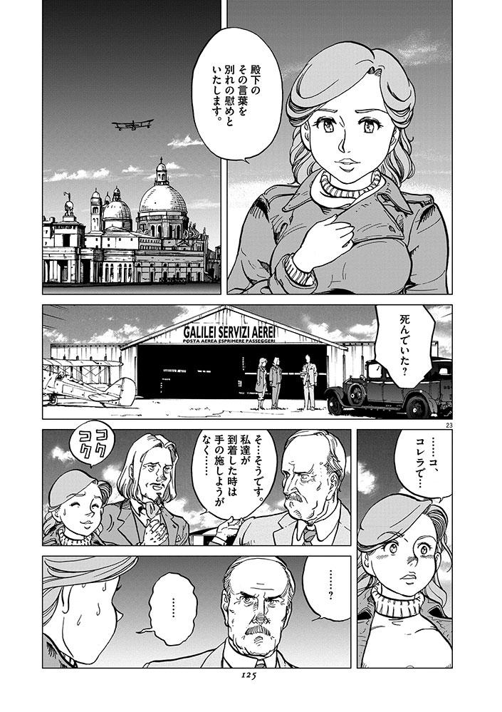 女流飛行士マリア・マンテガッツァの冒険 第五話23ページ目画像