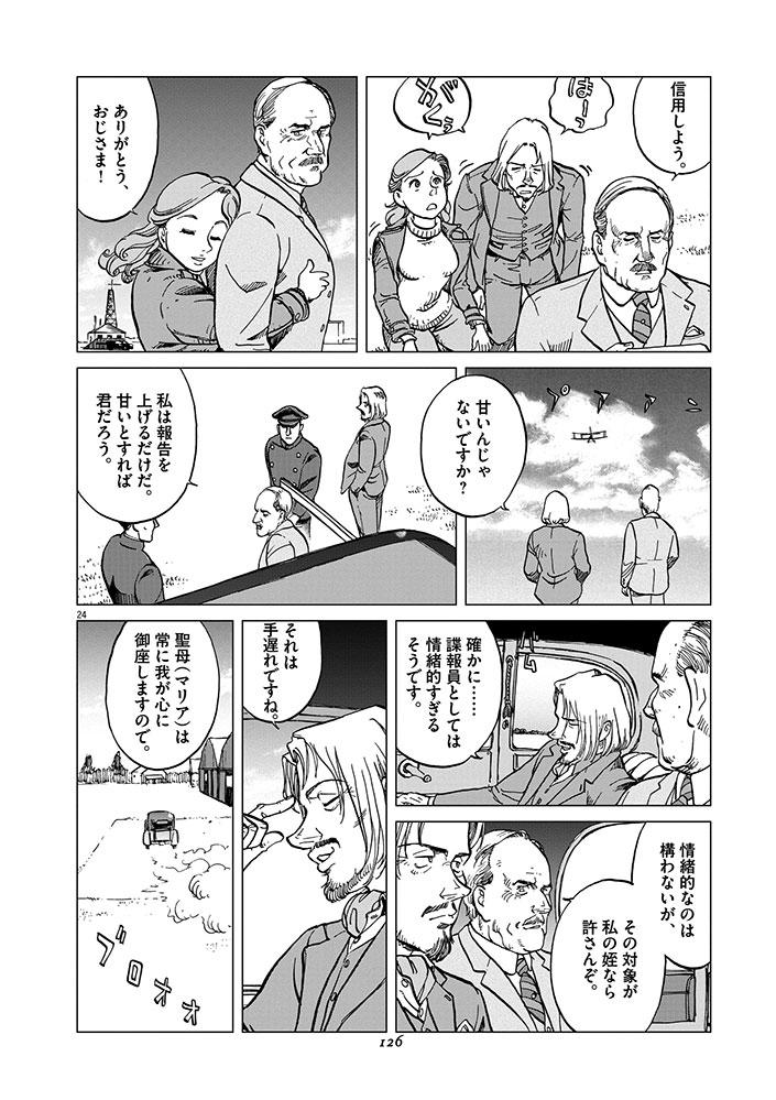 女流飛行士マリア・マンテガッツァの冒険 第五話24ページ目画像