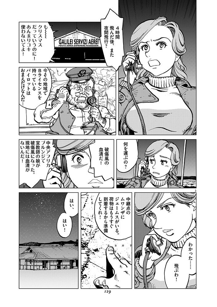 女流飛行士マリア・マンテガッツァの冒険 第六話3ページ目画像