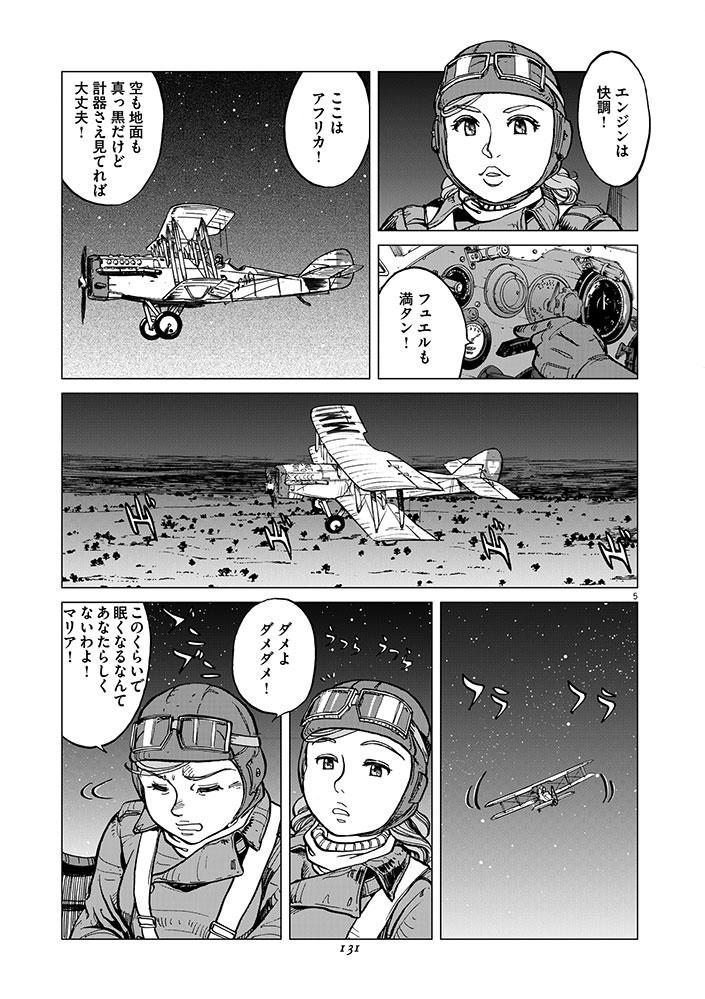 女流飛行士マリア・マンテガッツァの冒険 第六話5ページ目画像