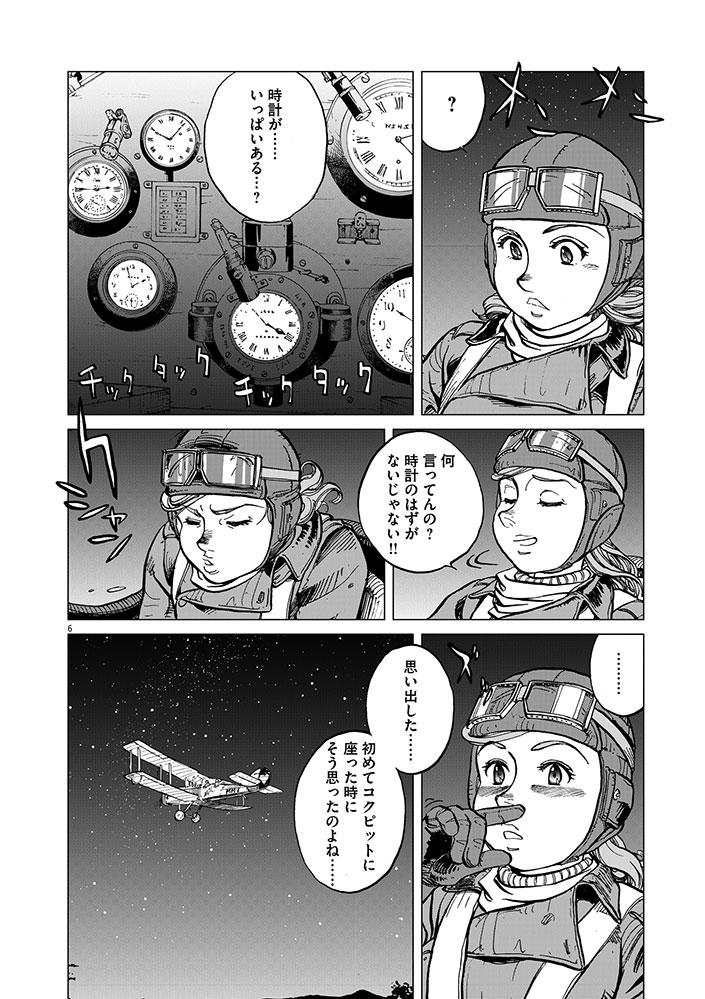 女流飛行士マリア・マンテガッツァの冒険 第六話6ページ目画像