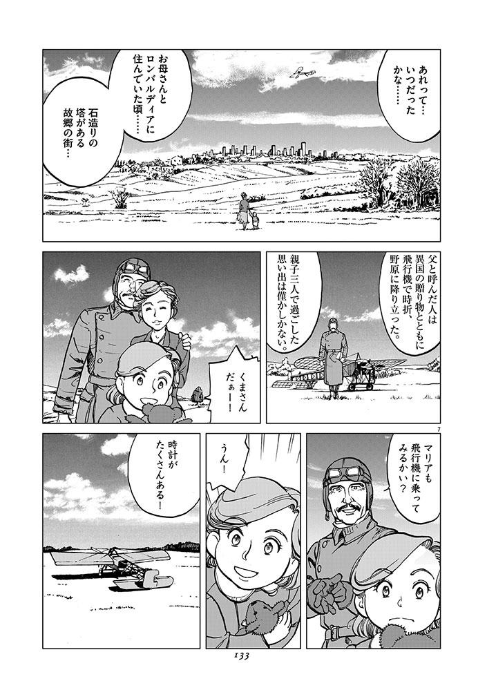 女流飛行士マリア・マンテガッツァの冒険 第六話7ページ目画像