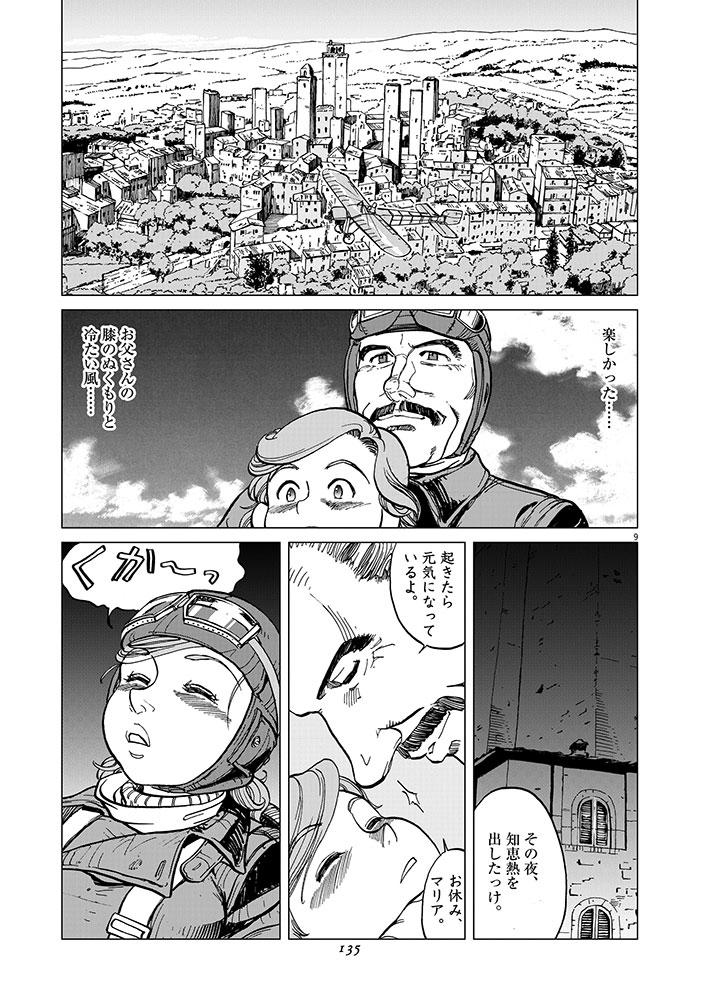 女流飛行士マリア・マンテガッツァの冒険 第六話9ページ目画像