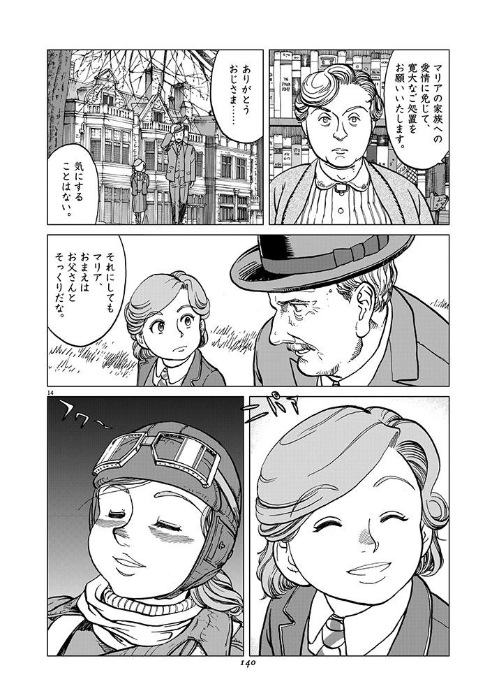 女流飛行士マリア・マンテガッツァの冒険 第六話14ページ目画像