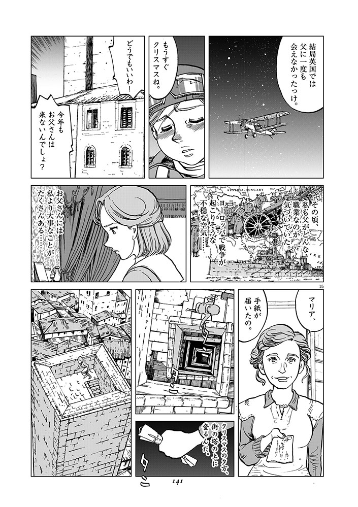 女流飛行士マリア・マンテガッツァの冒険 第六話15ページ目画像