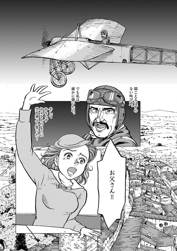 女流飛行士マリア・マンテガッツァの冒険 第六話17ページ目画像