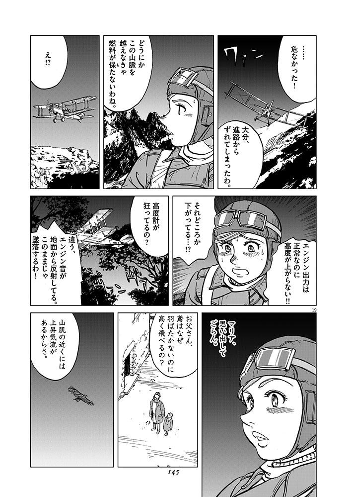 女流飛行士マリア・マンテガッツァの冒険 第六話19ページ目画像