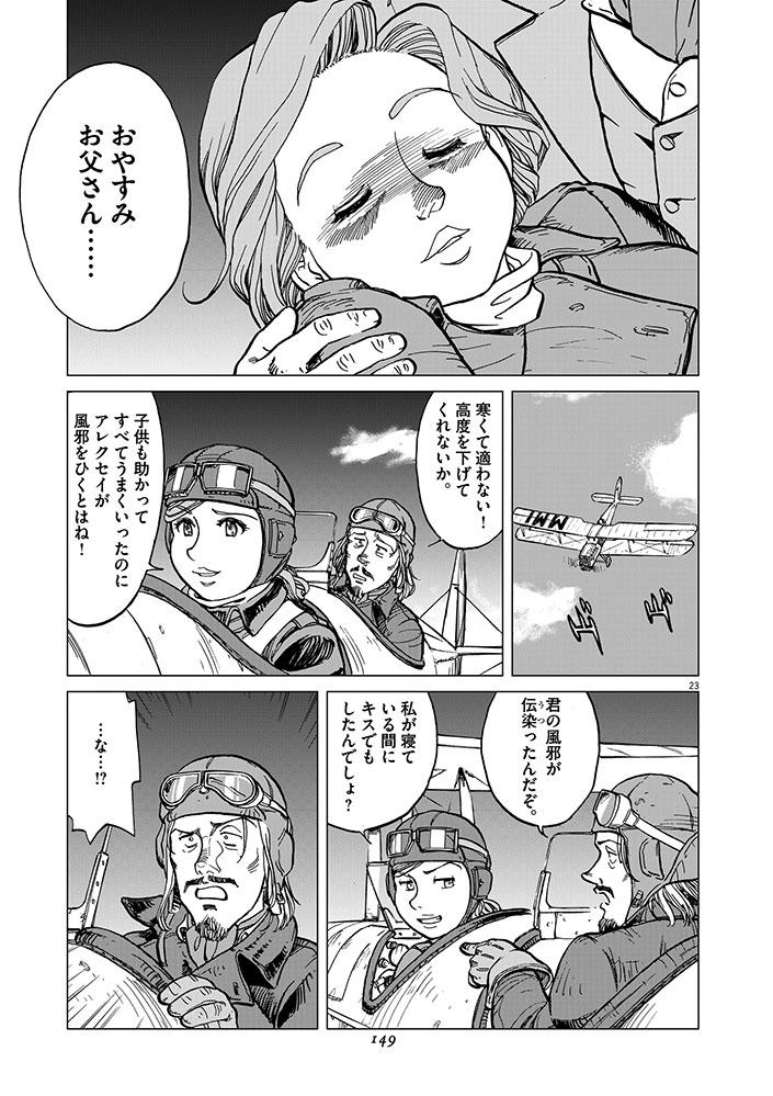 女流飛行士マリア・マンテガッツァの冒険 第六話23ページ目画像