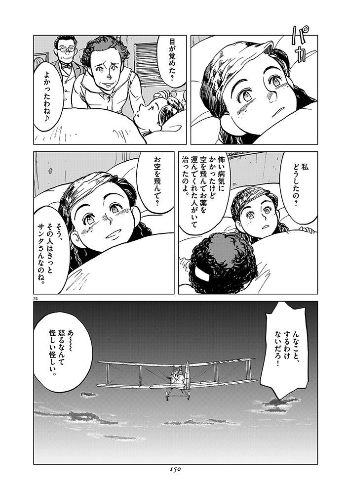 女流飛行士マリア・マンテガッツァの冒険 第六話24ページ目画像